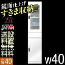 【送料無料/設置無料】 日本製 すき間収納 フィット 幅40cm 開き戸ガラス扉タイプ 鏡面ホワイト 完成品 国内製 食器棚 本棚 すきま食器棚