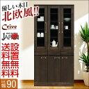 【送料無料/設置無料】 日本製 クライヴ 幅90cm 食器棚 ダークブラウン 完成品 木製 国産 大川家具 キッチン収納