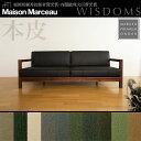 【送料無料/設置無料/3年保証】 日本製 Maison Marceau ウォルナット無垢レザーソファ