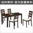 【送料無料/設置無料】 伸長式テーブルのダイニング5点セット ノーベル (120-150テーブル) ブラウン 120-150テーブル 5点セット シンプルデザイン ウォールナット