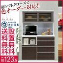 【返品/設置/送料無料】 日本製 高さが選べる!10色から選べる!機能充実の高級レンジ台 イヴ 幅123.5 高さ193 ハイカウンター仕様 完成品 ハイタイプ...