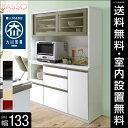 ★クーポンで20%OFF★【送料無料/設置無料】 完成品 日本製 手狭なキッチンにピッタリ♪