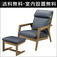 【送料無料/設置無料】 完成品 輸入品 シンプルでおしゃれな北欧風チェア アーバン (チェアー、足置きセット) ブラック 椅子 チェア ダイニングチェア オフィスチェア 応接チェア ハイチェア 座椅子 ローソファ フロアソファ