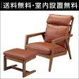 【送料無料/設置無料】 輸入品 シンプルでおしゃれな北欧風チェア アーバン (チェアー、足置きセット) ブラウン フロアソファ 椅子 チェア ダイニングチェア オフィスチェア 応接チェア ハイチェア 座椅子 ローソファ