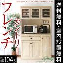 【返品/設置/送料無料】 完成品 日本製 カジュアルでガーリーなデザインでオシャレなキッチンに! ガーリー オープンボード 幅104.5cm カップボード レン...