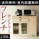 【返品/設置/送料無料】 完成品 日本製 カジュアルでガーリーなデザインでオシャレなキッチンに! ガーリー キッチンカウンター 幅104.5cm レンジラック ...