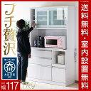 【送料無料/設置無料】 完成品 日本製 女性目線で使いやすいプチ贅沢なキッチンを! 鏡面木目が美しい食器棚 トライ 幅117cm ダイニングボード パントリー ...