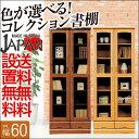 【送料無料/設置無料】 国産 本棚 幅60 ワーク 本棚 扉付 収納 完成品 収納棚