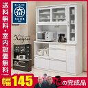 ★クーポンで20%OFF★【送料無料/設置無料】 完成品 日本製 食器棚 上品な鏡面木目の大