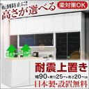 【送料無料/設置無料】 日本製 高さオーダー対応 万能 耐震上置き 幅46-95cm 完成品 奥行きオーダー 梁対策 梁カット 高さが選べる 高さ指定 上置 天袋 上置き