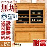 【/設置無料/3年保証】 日本製 最高級ホワイトオーク無垢材を使ったオーガニックな食器棚 ウイスキー 幅150cm 完成品 食器棚 ダイニングボード キッチンボード カップボード キッチン収納