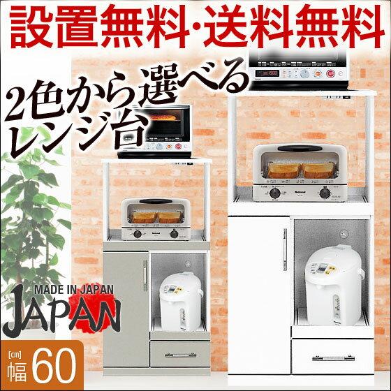 【送料無料/設置無料】 日本製 国産 レンジ台 スペース 幅60cm 完成品 食器棚 レンジボード キッチンボード レンジ棚