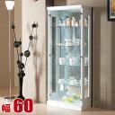 コレクションケース コレクションラック 飾り棚 フォース 幅60 奥行30 高さ150 ホワイト スーパークリアガラス 大容量 完成品 輸入品