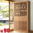 食器棚 収納 引き戸 スライド 完成品 90 ダイニングボード ナチュラル タモ無垢材を贅沢に使った格子扉の純和風 秘境 幅90cm 90幅 完成品 日本製 送料無料