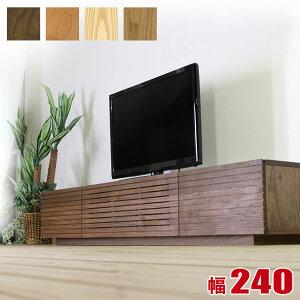テレビ台 高級 天然木 テレビボード アルブル 幅240