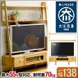 【送料無料/設置無料】 日本製 ローリエ138TVボード 完成品 テレビ台 テレビラック ハイタイプ 木製 テレビボード 北欧 シンプル ナチュラル