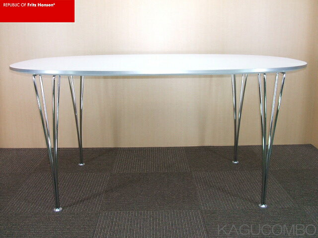 新品 Fritz Hansen フリッツハンセン スーパー楕円テーブル ホワイト