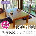 こたつ コタツ 炬燵 家具調 暖卓 天然木タモ 国産 日本製 150cm幅 友禅KR