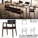 冨士ファニチア FUJI FURNITURE 受注生産品 国産Koti アームチェア ダイニングチェアー 食卓椅子 イス「D03780A」 受注生産品 開梱設置・送料無料【各種バリエーションお選びできます】
