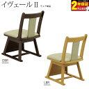 こたつイス 高脚用 コタツチェア 2色対応ハイタイプこたつ椅子 イヴェール2ダークブラウン ライトブラウン 送料無料