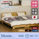 【開梱設置】センベラ シングルベッド ベッドフレームのみすのこ仕様 国産 総無垢材 受注生産「モンテ」 イエローバーチ材 ウォールナット材