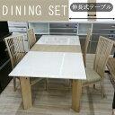 組み立てします 伸長式 伸縮式 テーブル ダイニングセット 5点 食卓セット ラテ ダイ