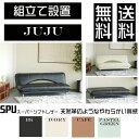 JUJU ジュジュ SPU(スーパーソフトレザー) ソファーソファーベット 2.5人掛け送料開梱設置無料