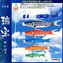 瑞宝鯉セット 青色鶴吹流し 6m6点セット鯉のぼり 五月飾り
