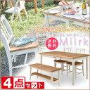 【送料無料】ダイニングセット 4点 Milrk ミルーク | 【代引不可】 幅150 ダイニングテーブルセット 北欧 木製 天然木 食卓テーブル 食卓 テーブルセット set モダン 4点セット アンティーク ラグジュアリー おしゃれ