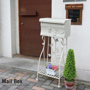 ワイナリー 郵便受け スタンド メールボックス スチール ホワイト