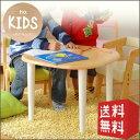 【送料無料】【特価2個セット】 キッズテーブル na KIDS   【代引不可】 子供用 テーブル 机 ミニテーブル 木製 北欧 かわいい おしゃれ KDT-2145 ネイキッズ