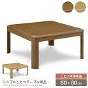 こたつテーブル 80×80 正方形 コタツテーブル こたつ本体 コタツ こたつ 省スペース コンパクト 一人用 1人用 木製 節電 80 家具調こたつ ブラウン おしゃれ 送料無料