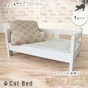 木製 猫ベッド 一段 ネコベッド ねこベッド 猫用ベッド 木製ベッド 猫家具 ネコ家具 犬用ベッド ペット用 ホワイト ナチュラル ミック..