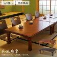 和風 折脚 座卓 120 Slender スレンダー | 折り畳み センターテーブル ローテーブル リビングテーブル 木製テーブル 120cm 北欧 木製 和 アジアン レトロ ロータイプ シンプル モダン 折りたたみ オシャレ 人気 売れ筋 送料無料 家具団地