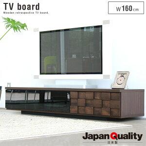 日本製 テレビボード 幅160cm テレビ台 北欧 アンティ