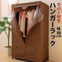 ハンガーラック カバー付き 衣類収納 クローゼット ワードローブ 洋服かけ コートハンガー ワイドサイズ 幅88 フクダクラフト