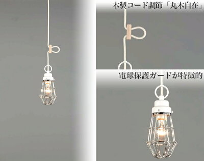 ガード1灯式ペンダントライト、日本製【送料無料】ホワイトカラーのシンプルなデザイン、電球保護ガードが特徴的。工場などの無骨なイメージがかっこいい