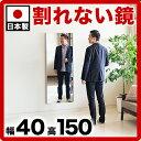 割れない鏡 Refex リフェクスミラー 幅40cm 高さ150cm 日本製 超軽量 安全 防災ミラー スタンドミラー 壁面鏡 セーフティー ミラー 薄型 壁面...