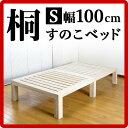 桐すのこベッド シングル 通気性の良いスノコ 木製ベッド シングルサイズ 桐すのこ 高級感