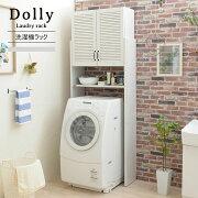 ランドリーラック 洗濯機ラック 収納 扉付き ホワイト スリム DOLLY DO250-80SR