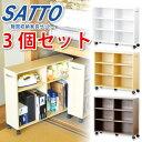 隙間収納家具【SATTO】3個セット 送料無料 ET-26CW-3SET