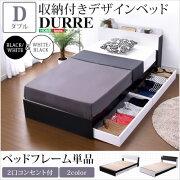 収納付きデザインベッド【デュレ-DURRE-(ダブル)】