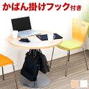 コーヒーテーブル 丸テーブル カフェテーブル ミーティングテーブル 休憩所 ロビー 打ち合わせ 丸いテーブル 荷物掛け 一本足 ラウンジ エントランス 商談 バックが掛けられるコーヒーテーブル かばん掛け 丸型 円形 コーヒーテーブル 丸