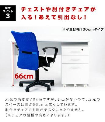 オフィスデスクチェストチェア3点セットホワイト幅120cm事務机引き出し引出椅子シンプルデスクOAデスク奥行き60cm高さ70cmパソコンデスクスチールフレームワークデスク社員用平机事務所白い机送料無料
