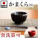 茶碗 漆 かまくら 汁椀 赤 黒 小 女性 子供 漆椀 食洗...