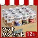 新・食・缶ベーカリー缶入りソフトパン12缶セットB イチゴ ...