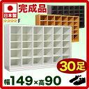 下駄箱 完成品 日本製 オフィス収納 オープン下駄箱1590 幅1500×高さ900 シューズボック