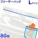フリーザーバッグ Lサイズ 80枚セット フリーザーバック ストックバッグ イージージッパー 冷凍保存用パック 袋 業務用 電子レンジ解凍 サンドイッチ用保存バックにも Ziploc ジップロック好きに 【送料無料】【送料込み】 新生活