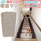 滑り止めカーペット 階段用 15枚入り