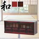 ローボード 昭和レトロ 和モダン 桐たんす/桐タンス 桐箪笥 アンティーク和家具 和室 和風家具 水